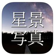 星空のある風景写真アプリ