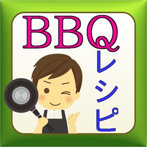 BBQレシピ~肉編~