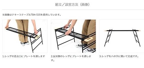 テキーラテーブル設置