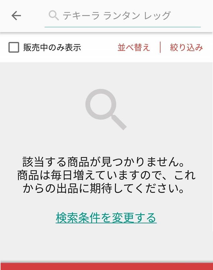 メルカリ検索画面