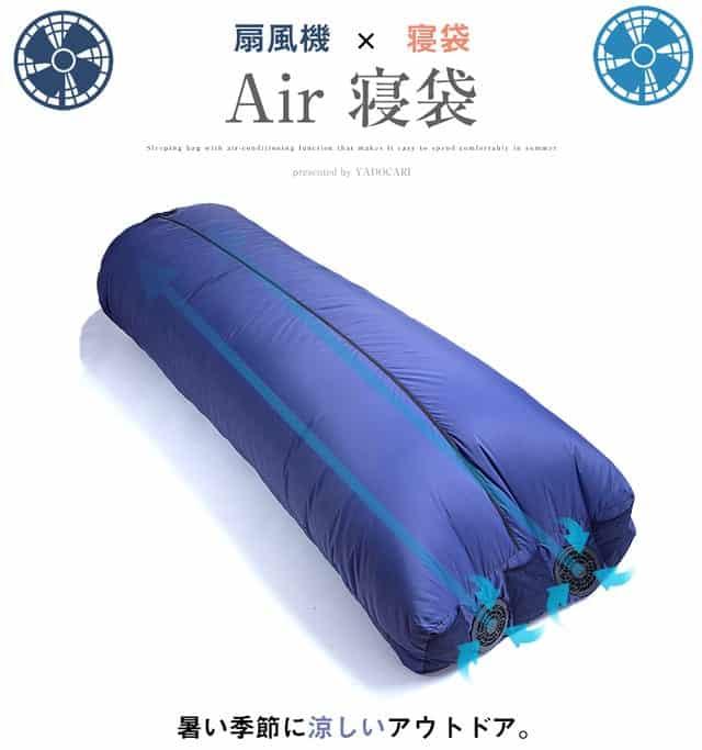 Air 寝袋